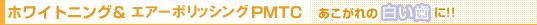 ホワイトニング&PMTC